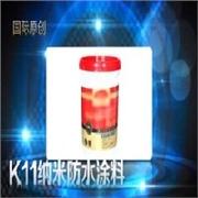 二手的K11纳米防水涂料 知名