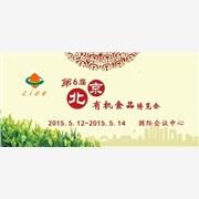 2015北京绿色食品展览会
