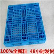供应1111网格田字塑料托盘四面进叉叉车塑料托盘 货架塑料托盘