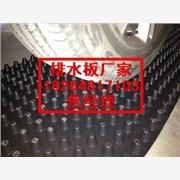 供应南京蓄水板价格+南京塑料车库排水板+疏水板规格