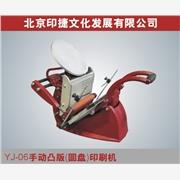 供应YJ06版画机拓印机凸版印刷机