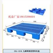 供应河南制药厂仓库塑料托盘垫板