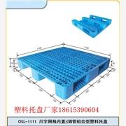供应塑料托盘价格塑料托盘价格塑料托盘价格