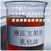 供应晋煤金鼎液压支架乳化油