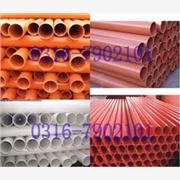 供c-pvc电缆保护管 电缆c-pvc电缆保护管 电缆