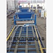 供应中坤源zky-1广西复合保温板生产线三大步骤出板
