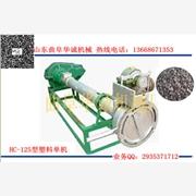 供应华诚机械125型 废旧编织袋造粒机