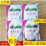 供应金康奶茶店专用奶茶粉/爆米花专用果味奶茶店专用奶茶粉/爆米花专用果味