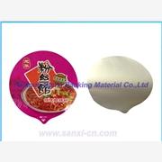 供应铝塑纸杯封口膜,泡面盖,封杯盖(