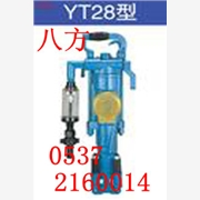 供应八方齐全新电器YT28气腿式凿岩机 我们