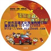 供应广州市VCD光盘制作,光盘印刷,