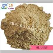 供应汇欣22kg/包黄色石膏粉 模具专用石膏粉