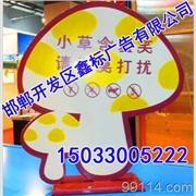 供应天津标识标牌,河北鑫标广告