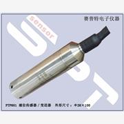 供应PTP601防雷投入式液位传感器