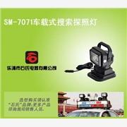 供应石氏SM-7071智能车载式照明灯