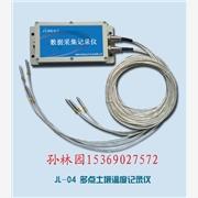 供应清胜电子JL-04高精度多点土壤温度记录仪