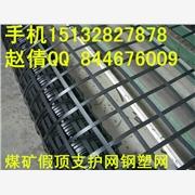 供应森旺40-80kn供应山西8根钢丝矿用钢塑格栅复合假顶网