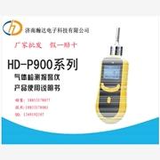 便携式HD-P900易燃易爆有毒气体检测仪
