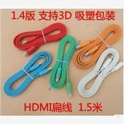供应HDMI线 扁线HDMI 彩色HDMI 1.5M 1.4版支持3D吸塑包装