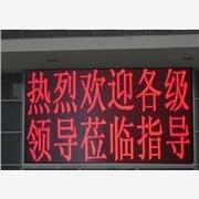 供应圣佳济宁led展示屏