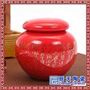 供应辰天陶瓷2251陶瓷茶叶罐订做 将军罐 食品罐