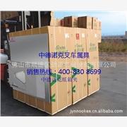 专业供应中德诺克纸箱夹 冰箱夹 抱箱夹 德国技术 质量保障 高端定位 低端价格