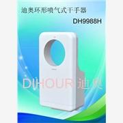 供应DIHOURDH9988H干手器