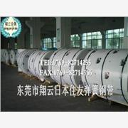 供应日本住友SUP9耐磨损弹簧钢带