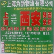 上海到西安货运专线物流运输
