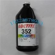 深圳乐泰UV胶厂家,乐泰352胶水,高粘度紫外线光固化无影胶