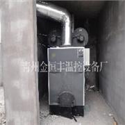金恒丰温控厂节能热风炉服务怎么样 上等节能热风炉
