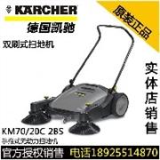 批发凯驰KM70/20双刷扫地机 无动力扫地机