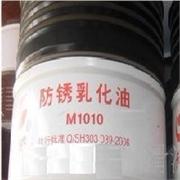 最好的长城M1010防锈乳化油公司——畅鑫贸易公司——热销长城M1010防锈乳化油