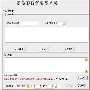 云南昆明短信平台批发零售找云南众拓科技有限公司
