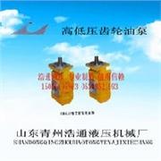 潍坊地区优惠的推土机齿轮油泵当选浩通液压    山东推土机齿轮油泵是您的选择