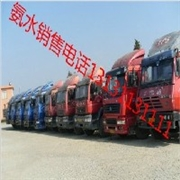 河北省专业的氨水厂家 氨水首先华威厂家
