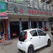 洁能电动轿车4S店提供特价莆田电动车,是您最好的选择