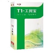 山东省T1工贸宝制品公司 |一流的东营管理软件