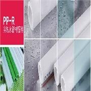 PP-R冷热水管材管件