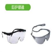 防护眼镜 防护眼镜价格 防护眼镜生产厂家 河北防护眼镜