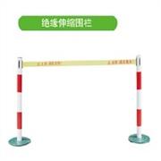 绝缘伸缩围栏 不锈钢伸缩围栏(带式) 卷式安全围栏