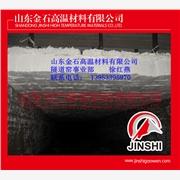 供应金石JSGW隧道窑吊顶保温棉