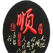赤峰哪有卖炭雕圆盘的 赤峰炭雕圆盘装饰品 亚倫【非诚勿扰】