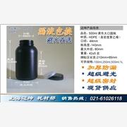 供应上海迈坤化工有限公司500ml大口黑色圆瓶