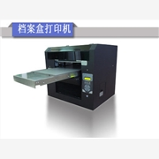 供应上海博易创byc168-2.3档案盒河南档案盒印刷机 档案盒文字彩印