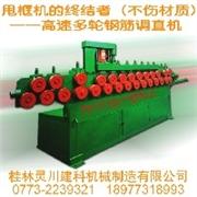 钢筋调直机价格:灵川建科机械制造公司提供安全的钢筋调直机