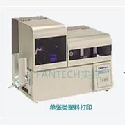 供应单张卡片打印机 FANTECH单张打印机 卡片打印机价格 上海卡片打印机厂家