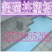 实用的外墙挤塑板_河北省超低价的挤塑板批销