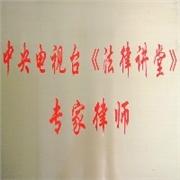 找广州最有名企业上市律师、企业解散律所/专业广州企业法律顾问