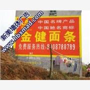 供应新美墙体广告四川墙体广告-成都墙体喷绘广告